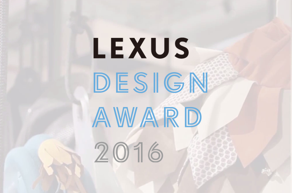 Appel projet lexus design award 2016 for Milano design award 2016
