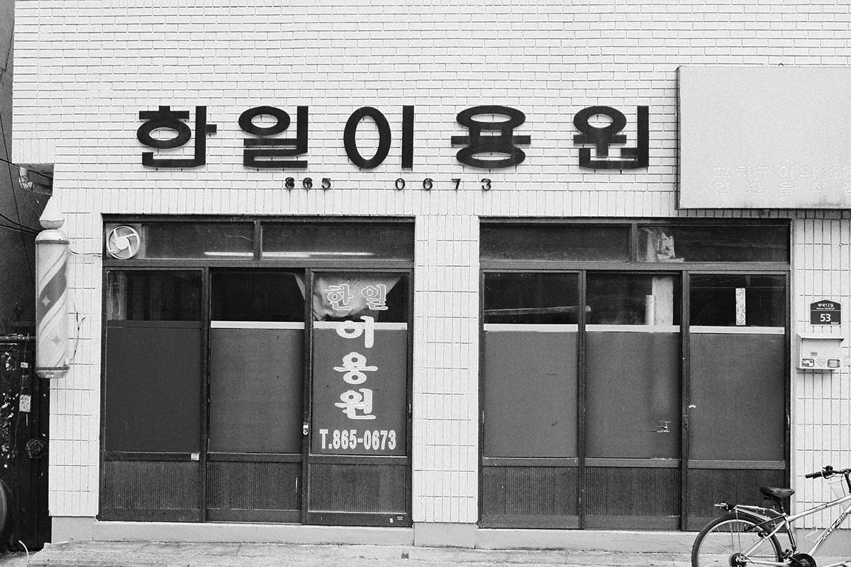 Projet Etudiants : Rebranding Barbershop par Ryu Ju Hui et Park In Ae